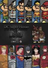 映画『DCスーパーヒーローズ vs 鷹の爪団』(2017年秋公開)「吉田ジャスティス・リーグ」(上段)と「DCスーパーヒーローズ」(下段)その差は歴然