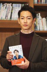 書籍『るろうにほん 熊本へ』(4月14日発売)
