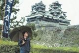 熊本県内各所を訪れた『るろうにほん 熊本へ』