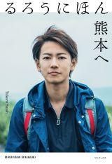 佐藤健が自ら企画した『るろうにほん 熊本へ』ジャケット