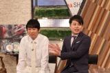 『ワイドナショー』に初出演するNON STYLE(左から)石田明、井上裕介 (C)フジテレビ