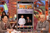 NON STYLE『ワイドナショー』に出演(左から)東野幸治、松本人志 (C)フジテレビ