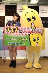 """東京・渋谷のマルイシティ渋谷で""""1日限りのナナナ展""""が開催された"""