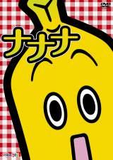 DVD『ナナナ』発売中
