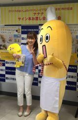 『ナナナのないしょのバナナレシピ77』(主婦の友社)サイン本お渡し&握手会に来てくれた皆さん、ありがとう!(C)テレビ東京