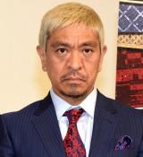 """""""ワイドナの呪い""""を嘆いた松本人志(C)ORICON NewS inc."""
