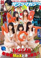 『週刊ヤングマガジン』19号の表紙を飾るNGT48(C)佐藤裕之/ヤングマガジン