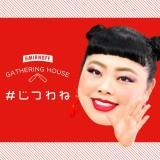 『スミノフ(R)』プロデュースのリアルweb番組「スミノフ(R) ギャザリングハウス #じつわね」に出演する渡辺直美