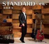 谷村新司初のオールタイムベスト『STANDARD〜呼吸〜』初回限定盤