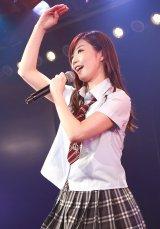 AKB48『3期生10周年公演』に出演した田名部生来  (C)AKS
