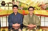 4月11日放送、TBS系『ぶっこみジャパニーズ8』MCのおぎやはぎ(C)TBS