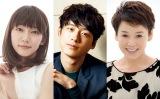 (左から)吉岡里帆、坂口健太郎、大竹しのぶの出演も決定