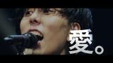 """RADWIMPSの新曲「サイハテアイニ」が""""アクエリアス""""のCMソングに起用され、CMにも登場したメンバーの野田洋次郎"""
