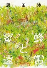 『2017年本屋大賞』を受賞した恩田陸氏の『蜂蜜と遠雷』(幻冬舎)