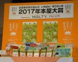 恩田陸氏の『蜂蜜と遠雷』が『2017年本屋大賞』を受賞 (C)ORICON NewS inc.