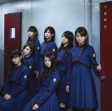 欅坂46 4thシングル「不協和音」初回仕様限定盤TYPE-C