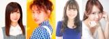『ドラマ座談会トーク』に出演する(左から)石田晴香、井上苑子、大関れいか、永尾まりや