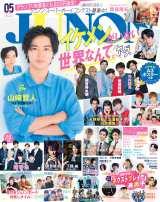 『JUNON』5月号表紙