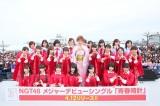 NGT48デビュー 小林幸子が祝福