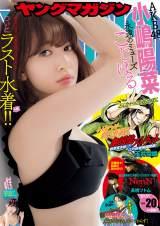 『週刊ヤングマガジン』20号の表紙を飾るAKB48・小嶋陽菜(C)中村和孝/ヤングマガジン
