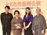 『七月名作喜劇公演』製作発表に出席した(左から)喜多村緑郎、波乃久里子、浅野ゆう子、市村萬次郎 (C)ORICON NewS inc.