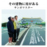 サンボマスター日本武道館公演ティザー写真