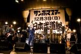 タレント・小堺一機もゲスト出演 Photo by 浜野カズシ