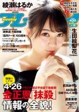『週刊プレイボーイ』18号表紙 (C)集英社