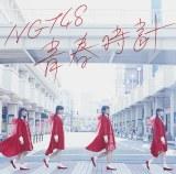 NGT48の1stシングル「青春時計」Type-A