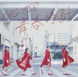 NGT48の1stシングル「青春時計」Type-B