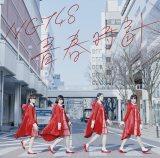 NGT48の1stシングル「青春時計」Type-C
