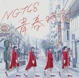 NGT48の1stシングル「青春時計」NGT48 CD盤