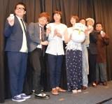 (左から)なすなかにし、落合モトキ、松井玲奈、前野朋哉、角田晃広、飯塚健監督 (C)ORICON NewS inc.