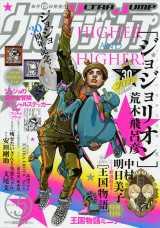 『ウルトラジャンプ』5月号表紙 (C)集英社