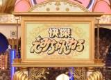 4月21日放送の関西テレビ『快傑えみちゃんねる』に関ジャニ∞の丸山隆平が出演 (C)関西テレビ