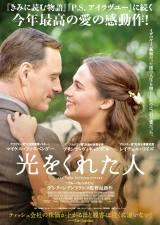 映画『光をくれた人』場面カット (C) 2016 STORYTELLER DISTRIBUTION CO., LLC