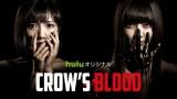Huluで配信中のオリジナルドラマ「CROW'S BLOOD」(全6話)。渡辺麻友、宮脇咲良、三浦貴大、別所哲也らが出演する