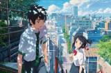 大ヒットを記録中のアニメーション映画『君の名は。』は、8月26日より全国東宝系にて公開中(C)2016「君の名は。」製作委員会