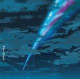 初登場1位を獲得したRADWIMPSのサウンドトラック『君の名は。』(UM)