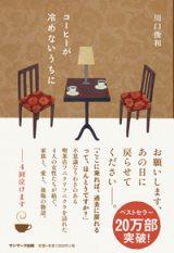 『コーヒーが冷めないうちに』(著川口俊和/15年12月6日発売)は、初版発売前から書店注文が多く舞い込み発行前増刷が決定。16年8月末時点で、累計発行部数28万部、33刷まで増刷が進んでいる(サンマーク出版)