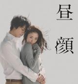 『昼顔』のドラマ振り返り映像が公開に (C)2017フジテレビジョン 東宝 FNS27社