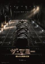 映画『ザ・マミー/呪われた砂漠の王女』ティザービジュアル (C)Universal Pictures