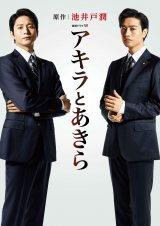 ダブル主演の向井理(左)と斎藤工(右)(C)WOWOW