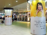 NHKで放送中の連続テレビ小説『ひよっこ』は茨城が舞台。JR水戸駅のコンコースは『ひよっこ』一色(4月7日取材時)(C)ORICON NewS inc.