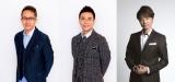『生中継!第71回トニー賞授賞式 』日本時間6月12日午前、WOWOWで放送。日本のスタジオから出演する(左から)宮本亜門、八嶋智人、井上芳雄