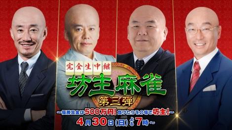 『坊主麻雀<第三弾>優勝賞金は500万円!負けたらその場で坊主!』出演者たちの「丸刈りイメージ」