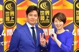 『世界陸上ロンドン』のメインキャスターに20年連続の起用となる織田裕二(左)、中井美穂(右)(C)TBS
