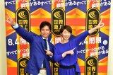 『世界陸上ロンドン』のメインキャスター織田裕二(左)、中井美穂(右) ボルトポーズでアピール(C)TBS