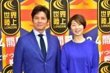 『世界陸上ロンドン』のメインキャスター織田裕二(左)、中井美穂(右) (C)TBS