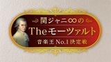 テレビ朝日系『関ジャニ∞のTheモーツァルト音楽王No.1決定戦』第4弾は5月5日放送(C)テレビ朝日